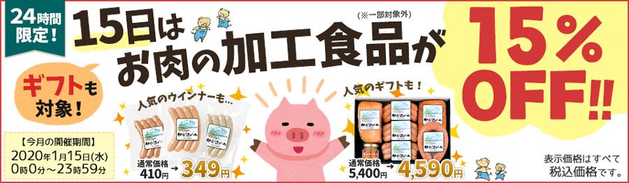 お肉の加工食品15%OFFセール!