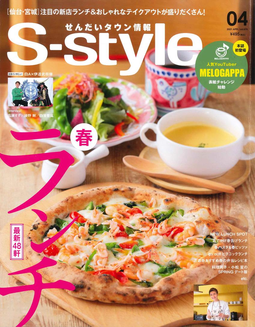 S-style2021年4月号