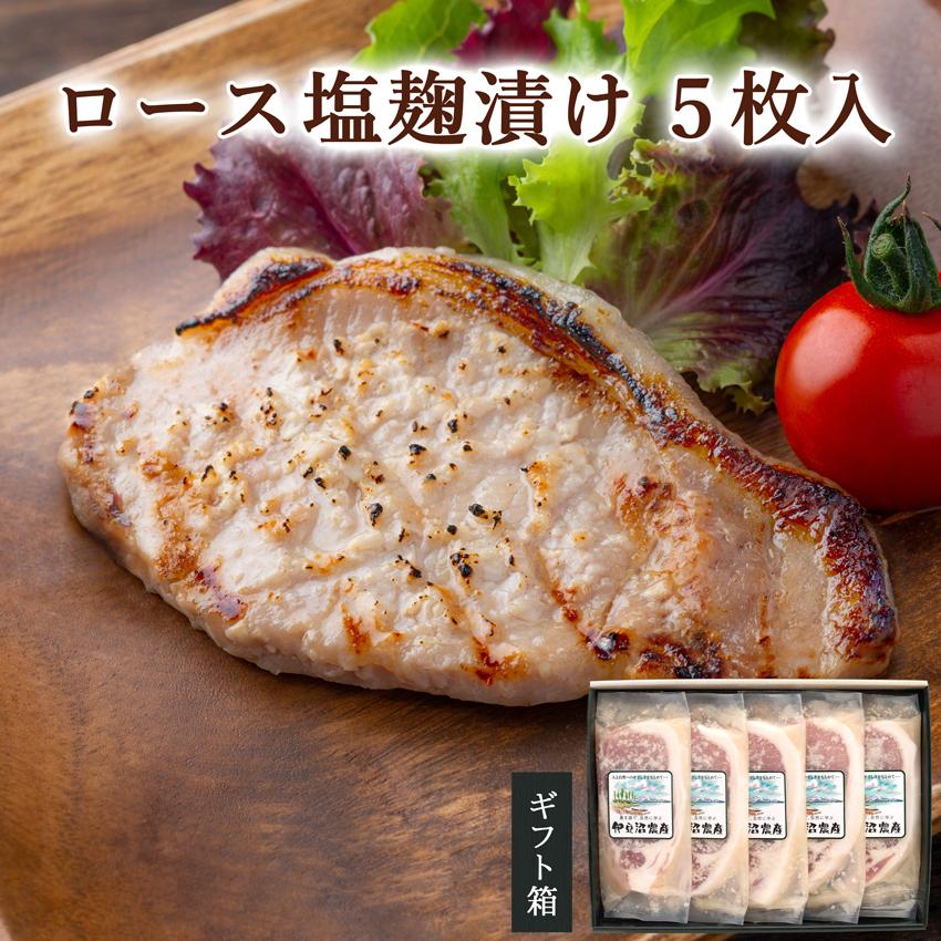 伊豆沼豚ロース塩麹漬け 5枚入