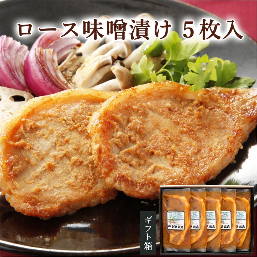 伊豆沼豚ロース味噌漬け 5枚入