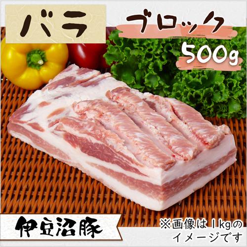 伊豆沼豚 精肉 バラ ブロック