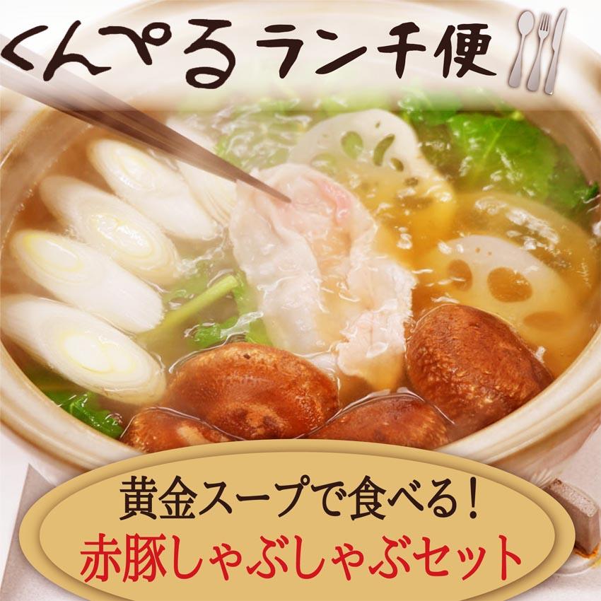 【くんぺるランチ便】うまみエキスたっぷりスープで食べる伊達の純粋赤豚しゃぶしゃぶ!_top