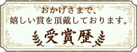 伊豆沼農産 受賞歴