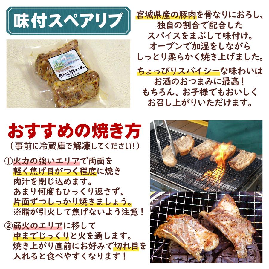 味付スペアリブ&おすすめの焼き方