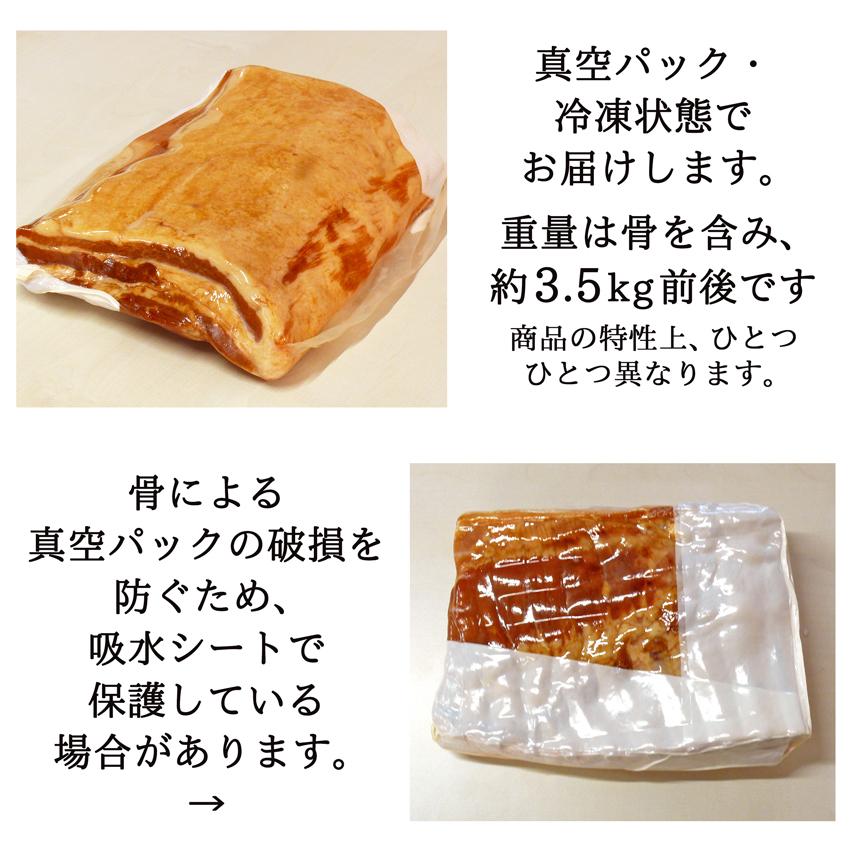 真空パック・冷凍状態でお届けします。重量は骨を含み、約3.5kg前後です