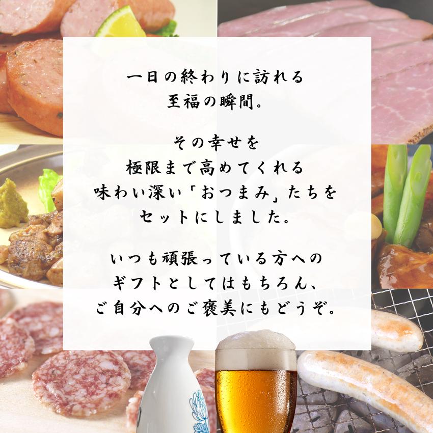 お肉のおつまみセット