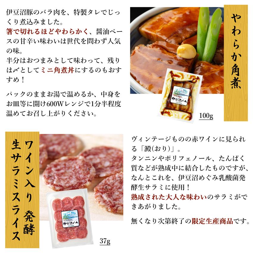 お肉のおつまみセット 個別商品説明