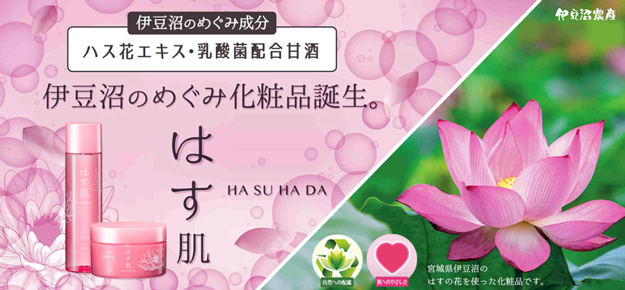 はす肌 伊豆沼のめぐみ化粧品誕生。宮城県伊豆沼のはすの花を使った化粧品です。