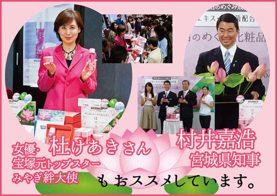 女優・宝塚元トップスター・みやぎ絆大使 杜けあきさん、村井知事(宮城県知事)もおすすめしています。
