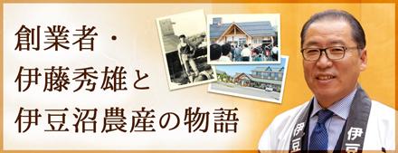 創業者・伊藤秀雄と伊豆沼農産の物語