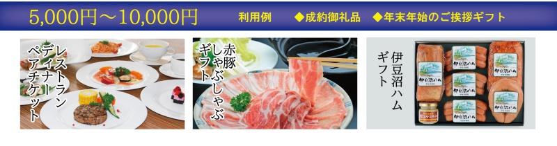 5000円~10000円の商材