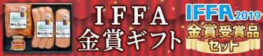 IFFA金賞ギフト