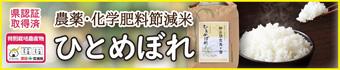 農薬・化学肥料節減米ひとめぼれ