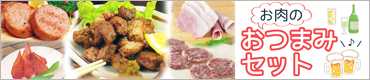 お肉のおつまみいろいろセット