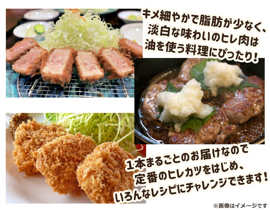 伊豆沼豚 ヒレ料理