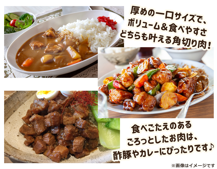 伊豆沼豚 酢豚・カレー用