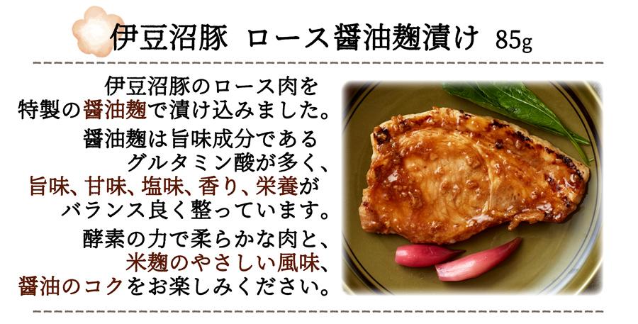 醤油麹漬け商品説明