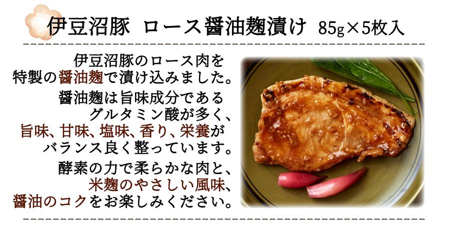 醤油麹商品説明