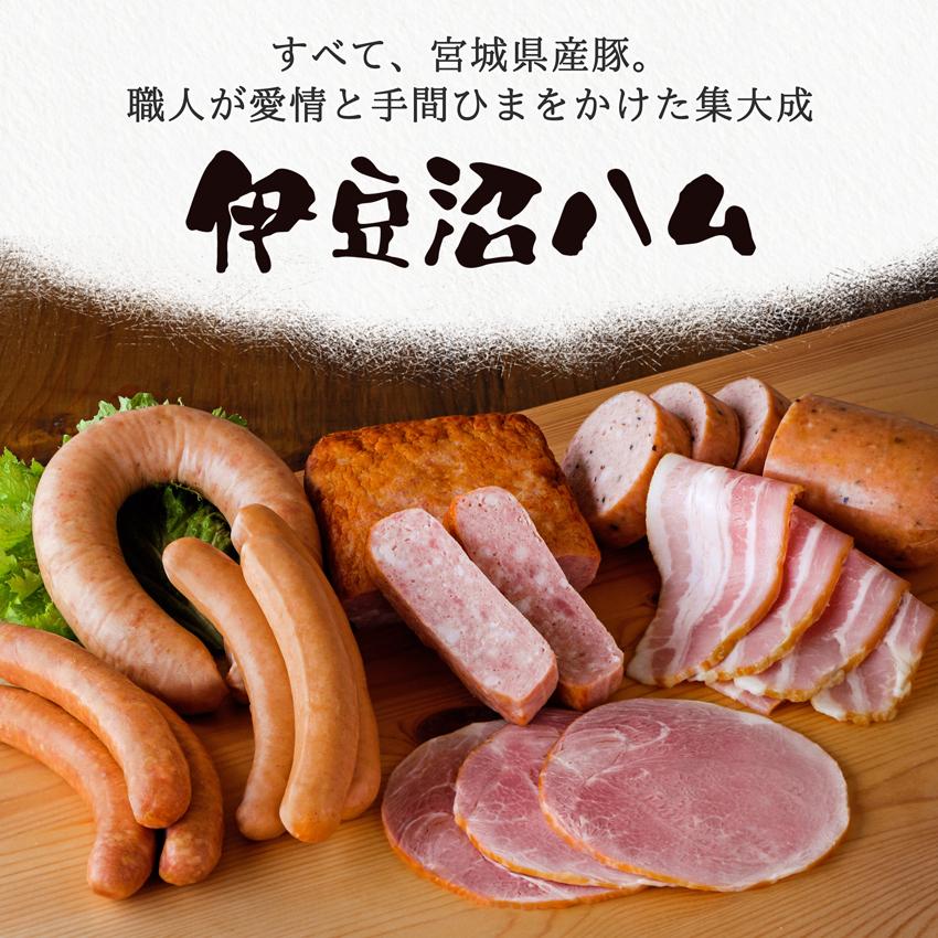すべて、宮城県産豚。職人が愛情と手間ひまをかけた集大成「伊豆沼ハム」