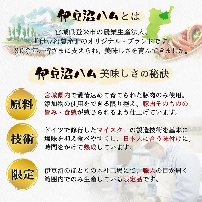 「伊豆沼ハム」は、宮城県登米市『伊豆沼農産』のオリジナル・ブランド。宮城県内で愛情込めて育てられた豚肉のみ使用。ドイツマイスターの製造技術を基本に、日本人に合う味付け。時間をかけて熟成した限定品。