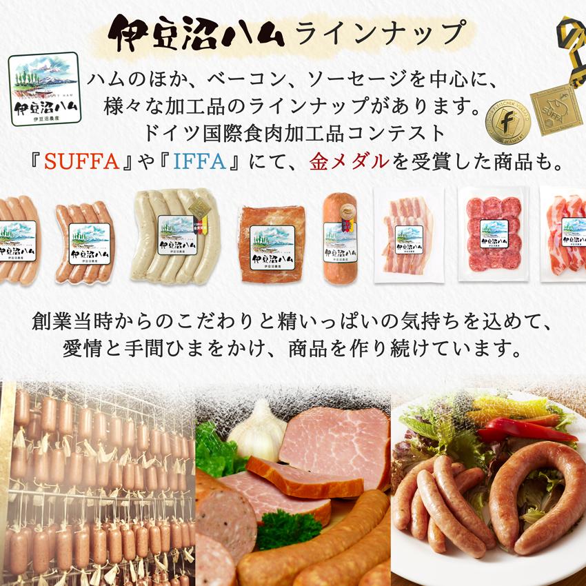 「伊豆沼ハム」は、ハムのほか、ベーコン、ソーセージを中心に、様々な加工品のラインナップがあります。ドイツ国際食肉加工品コンテスト『SUFFA』や『IFFA』にて、金メダルを受賞した商品も。