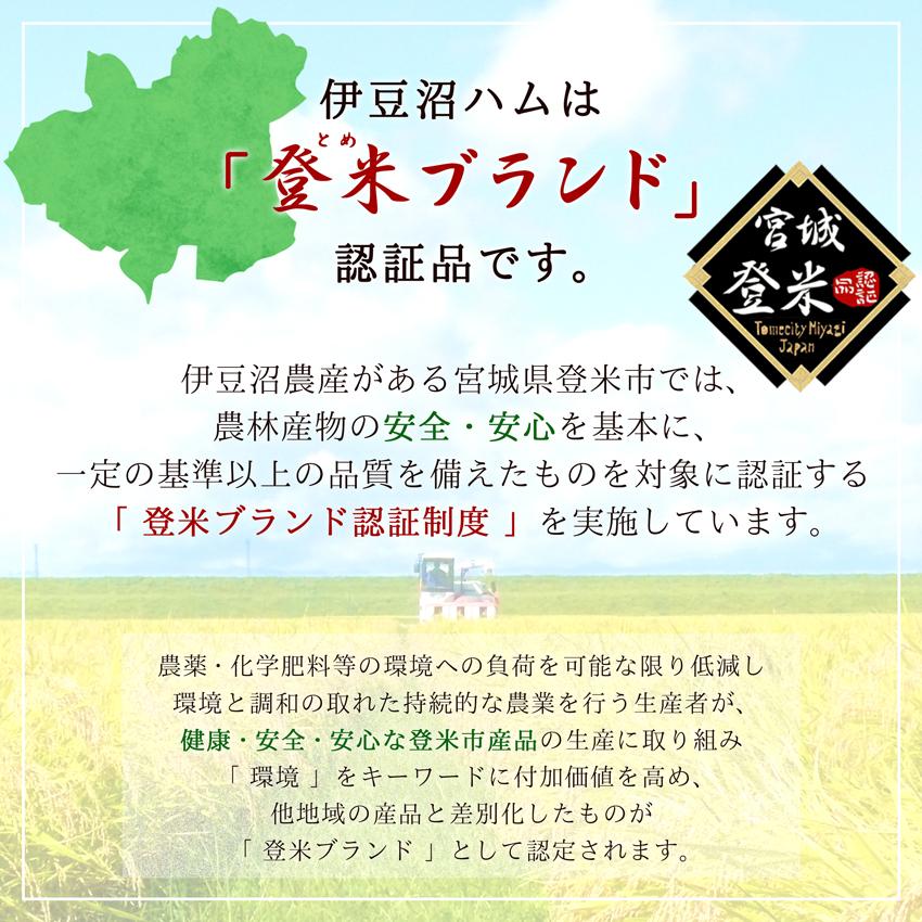 伊豆沼ハムは登米ブランド認証品です