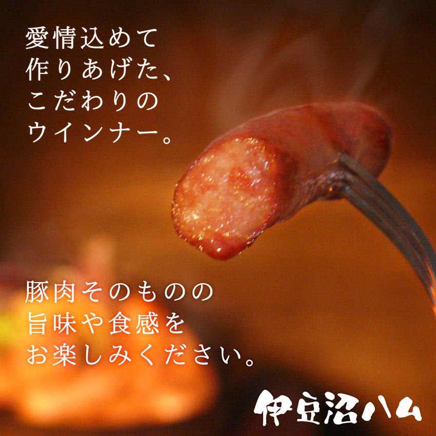伊豆沼ハムのウインナーは、愛情込めて作りあげた、こだわりのウインナー。豚肉そのものの旨味や食感をお楽しみください。