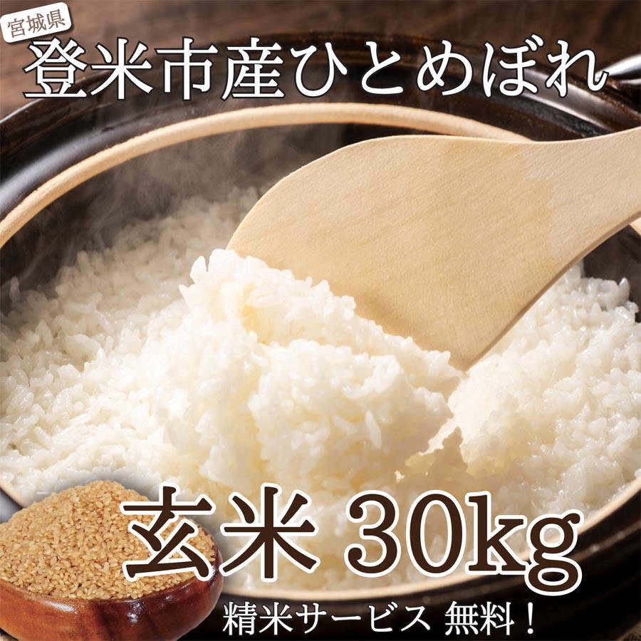宮城県産ひとめぼれ.jpg