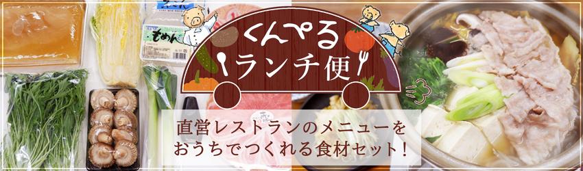 「くんぺるランチ便」