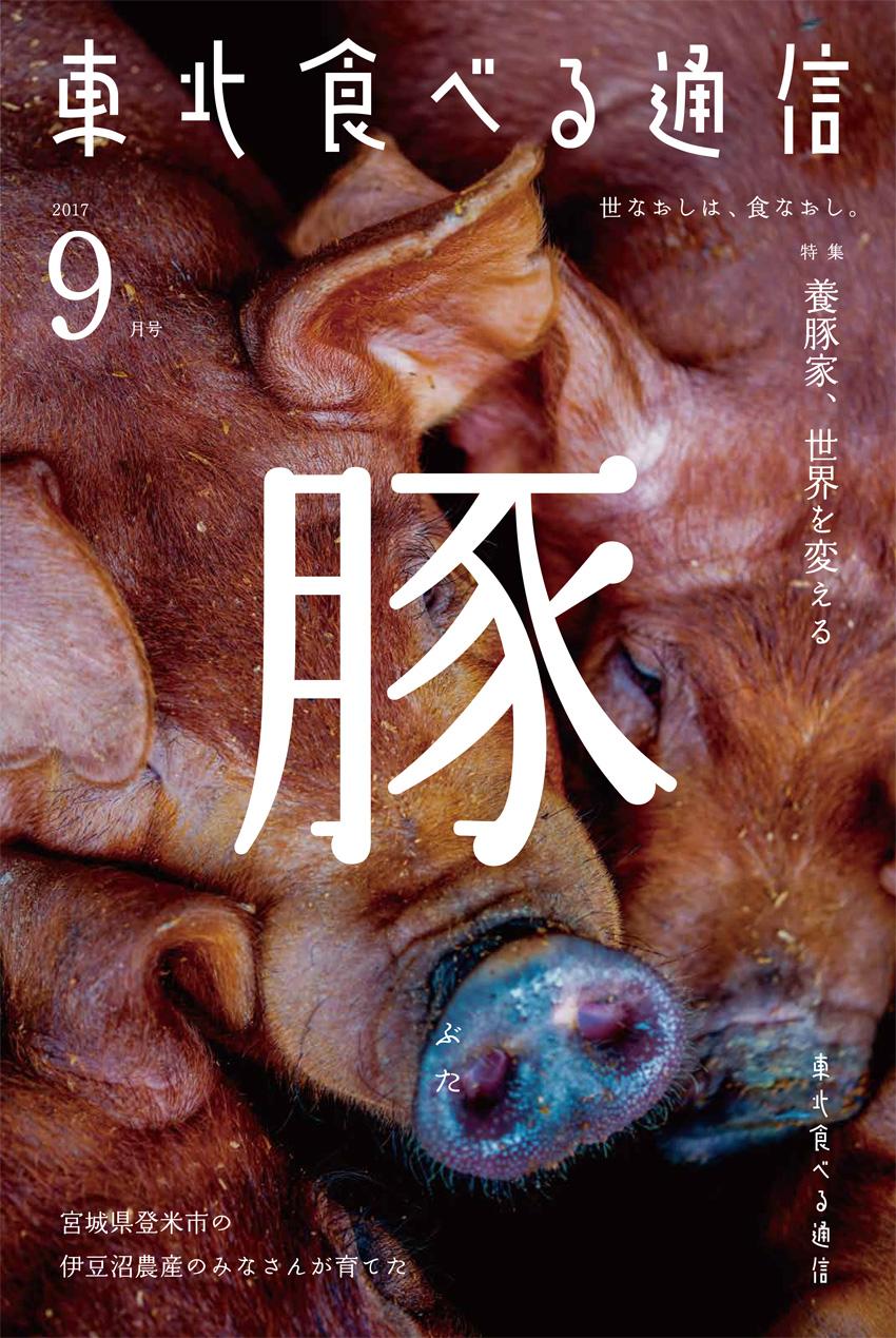 東北食べる通信伊達の純粋赤豚