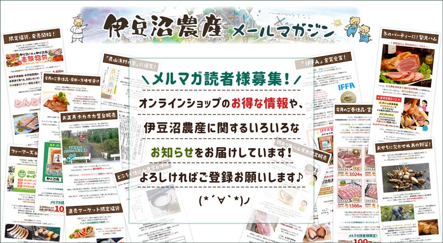 伊豆沼農産 メールマガジン