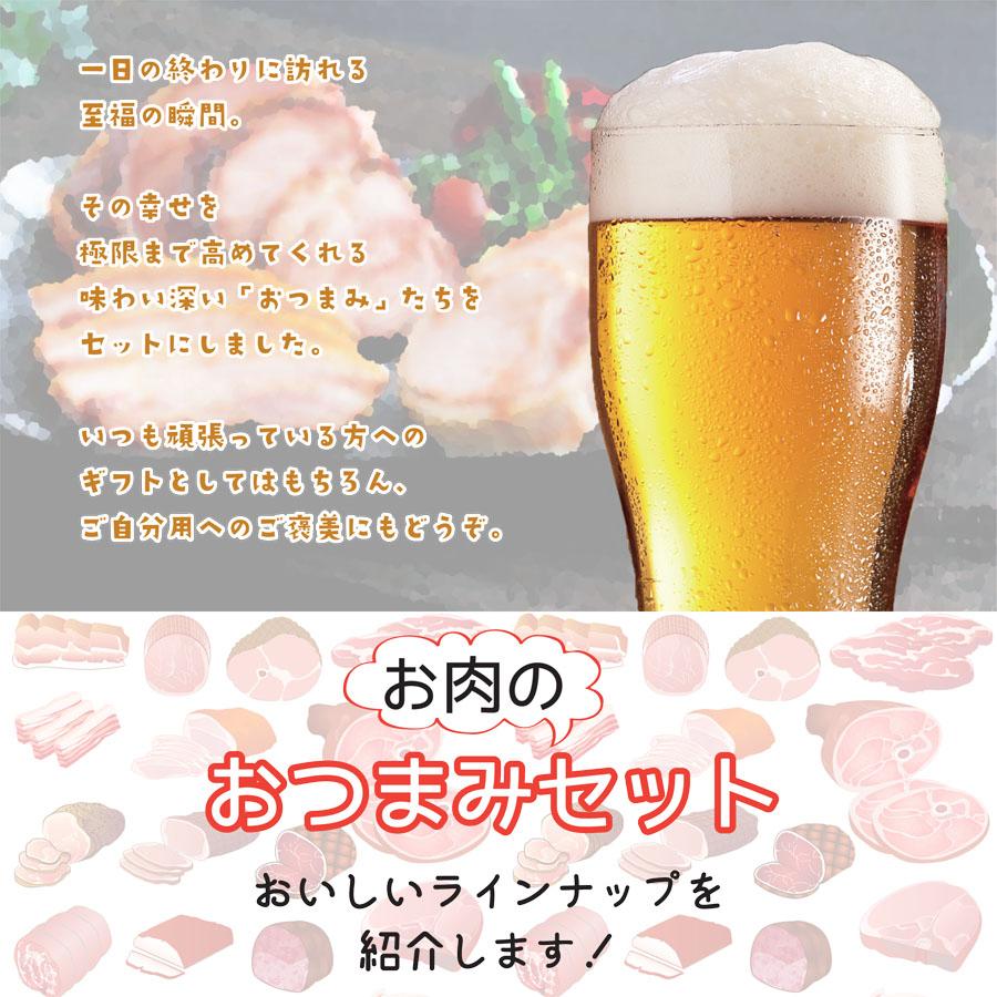 おつまみセット_LP_a(1)