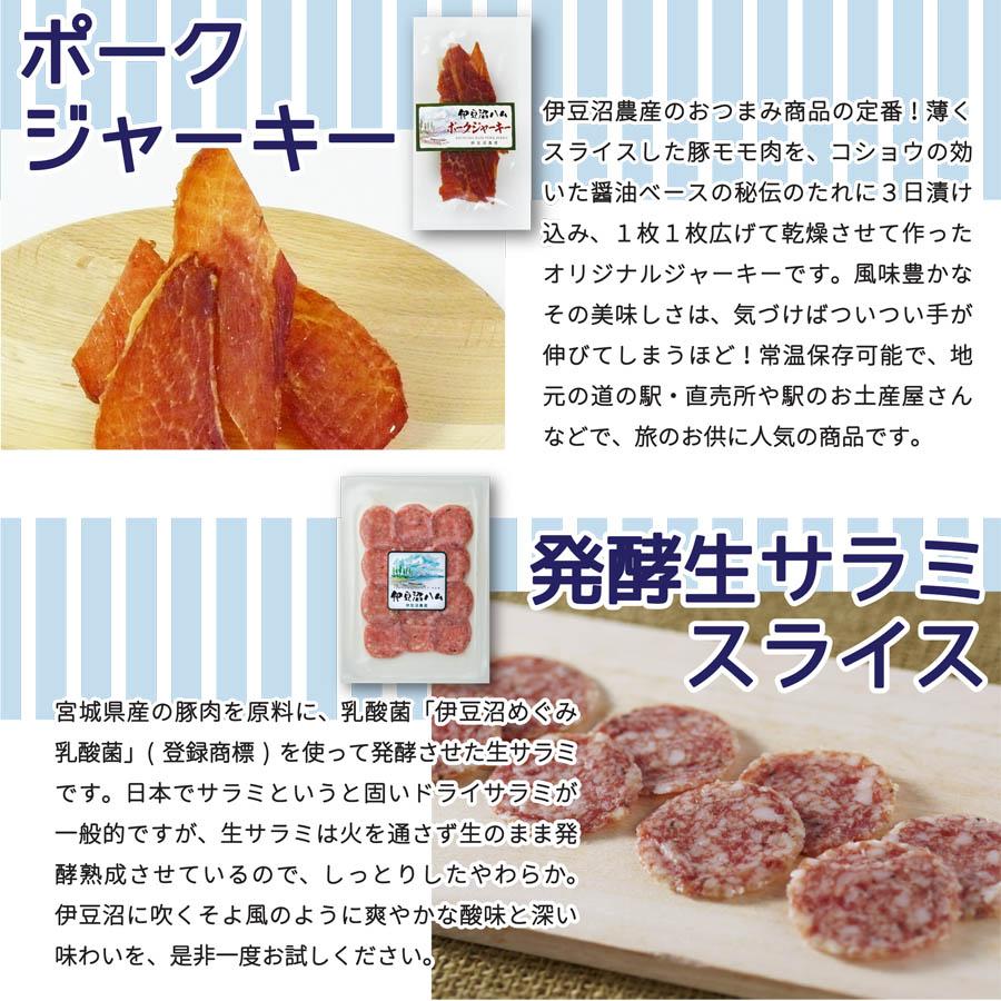 おつまみセット_LP_c(4)