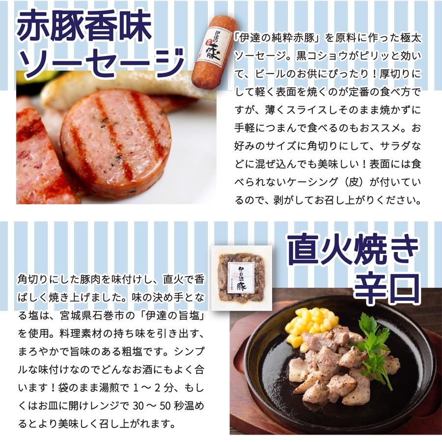 おつまみセット_LP_e(7)