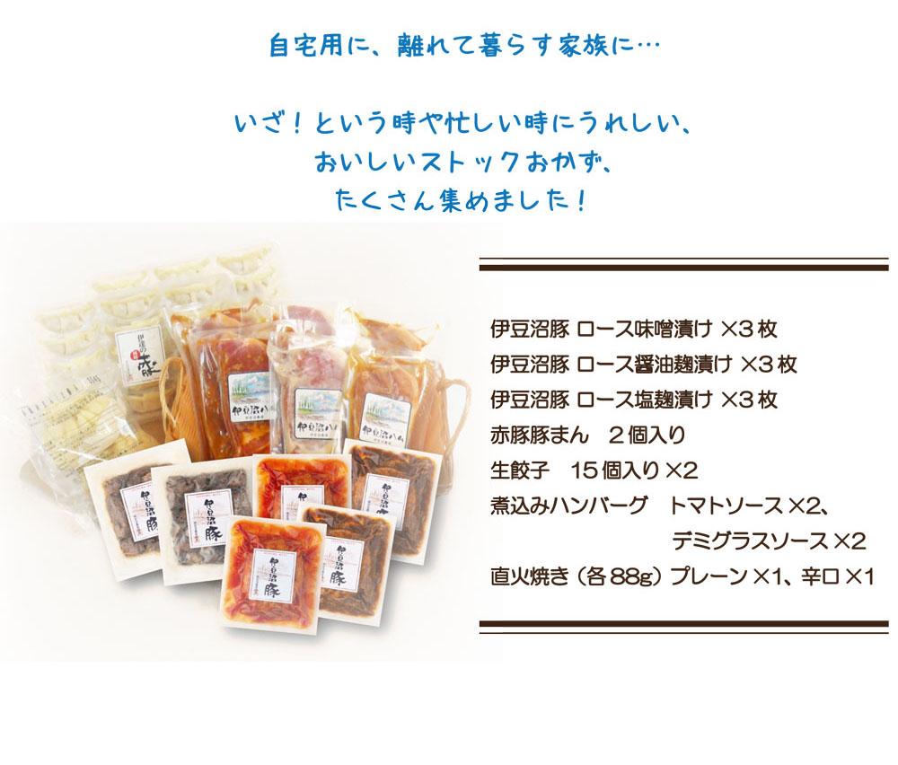冷凍惣菜_LP1-1-2
