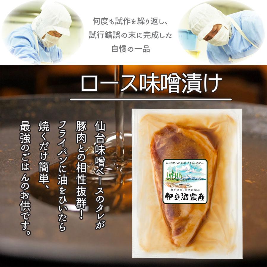 ロース味噌漬けLP_1