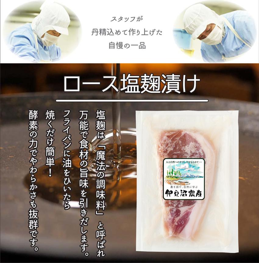 塩麹漬け_LP1