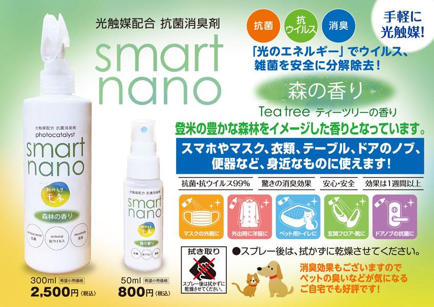 光触媒抗菌消臭剤 SmartNano