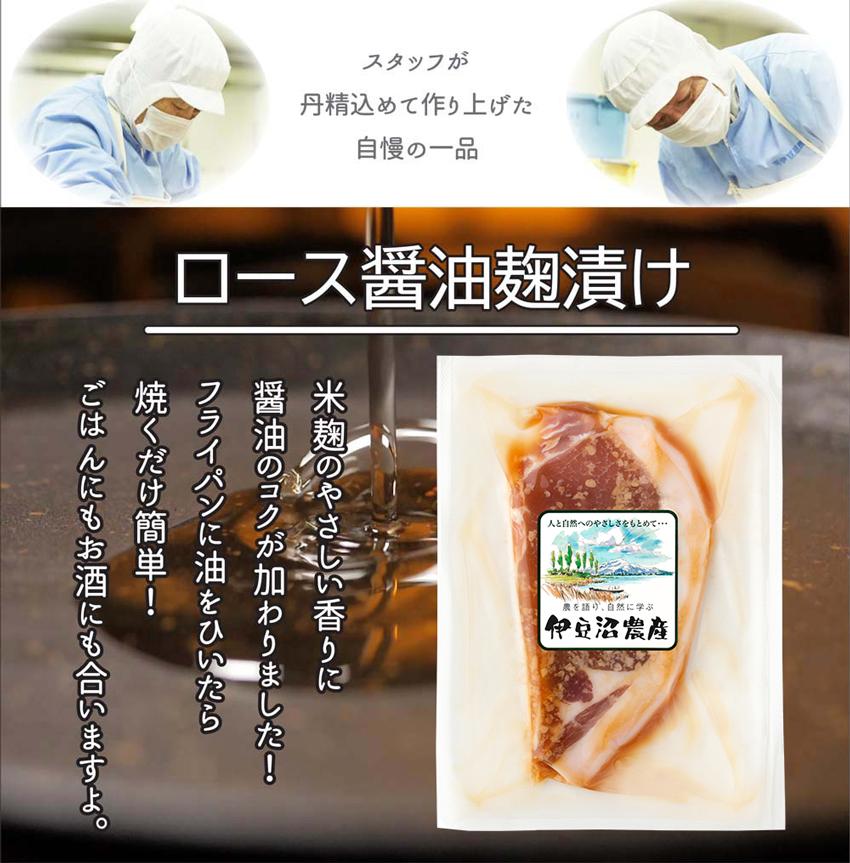 醤油麹漬けLP1