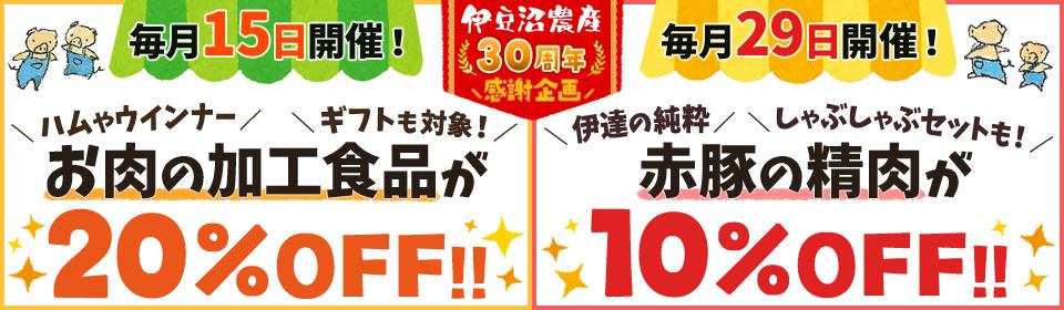 毎月15日・29日は特別セール開催!