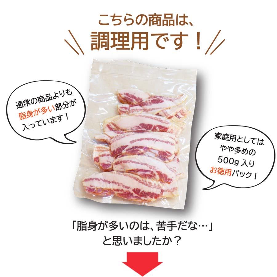 訳ありベーコン_LP1