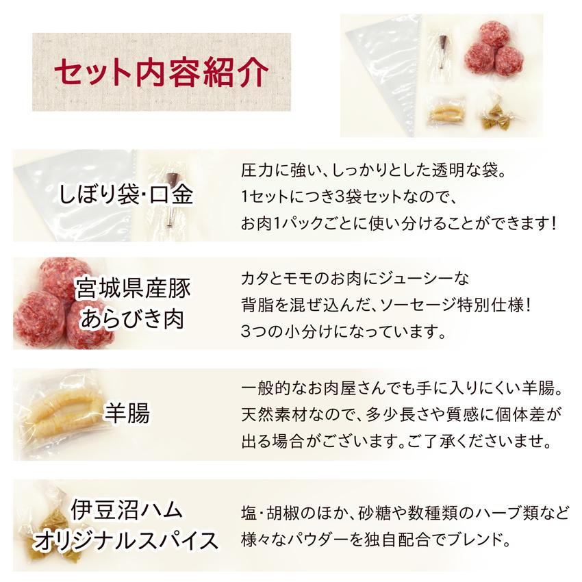 「おうちで手づくりウィンナーキット」セット内容は、しぼり袋、口金、宮城県産豚あらびき肉、天然羊腸、伊豆沼ハムオリジナルスパイスです