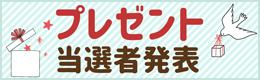 プレゼント当選発表!