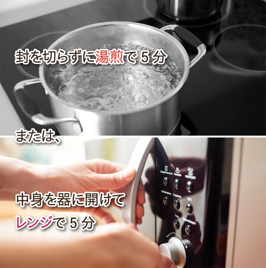 湯煎またはレンジで温めてすぐ食べられます